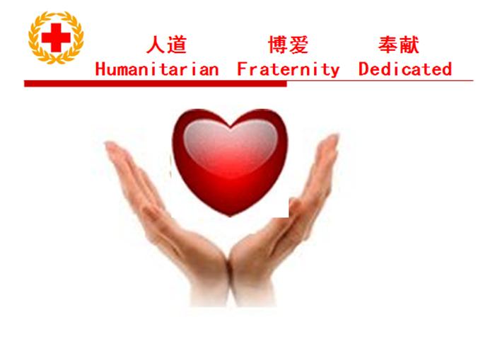 使人道,博爱,奉献的中国红十字会精神更加深入人心;并激发了学生们